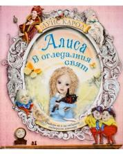 Алиса в Огледалният свят: Отвори ме и ще откриеш интересни изненади