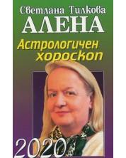 Астрологичен хороскоп 2020 -1