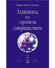 Алхимията, или търсене на съвършенството -1