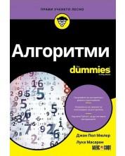 Алгоритми For Dummies -1