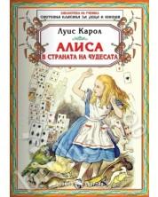 Библиотека за ученика: Алиса в страната на чудесата (Скорпио)
