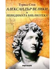 Александър Велики и невидимата библиотека -1