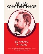Алеко Константинов: До Чикаго и назад (специално издание за ученици) -1