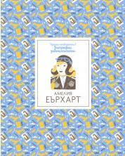 Кратки пътеводители в биографии забележителни: Амелия Еърхарт