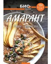 Амарант - 104 рецепти за здраве (Био кухня) -1