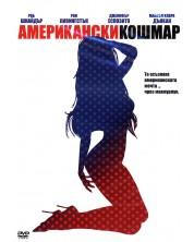 Американски кошмар (DVD) -1