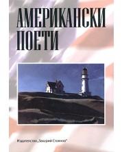 Американски поети (твърди корици) -1