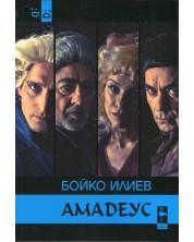 Амадеус или Раждането на музиката -1