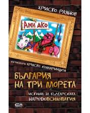 Ами ако? България на три морета. Истини за българската народопсихология -1
