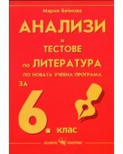 Анализи и тестове по литература - 6. клас. Учебна програма 2019. Мария Бейнова (Скорпио) -1