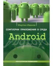 softuerni-prilozheniya-v-sreda-android