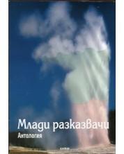 Антология на съвременните млади български разказвачи