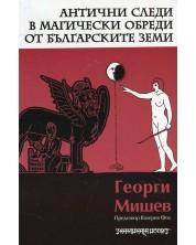 Антични следи в магически обреди от българските земи -1