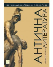 Антична литература -1