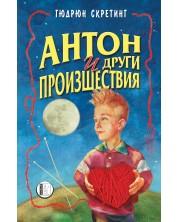 Антон и други произшествия -1
