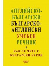 Английско-български / българско-английски учебен речник (Как се чете с български букви) -1