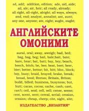 Английските омоними