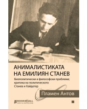 Анималистиката на Емилиян Станев -1