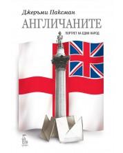 Англичаните: Портрет на един народ -1