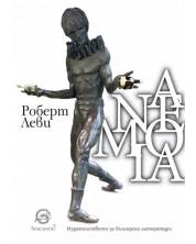 Anemoia -1