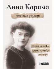 Анна Карима. Колекция разкази -1