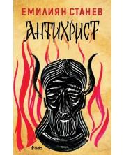 Антихрист (Сиела) -1