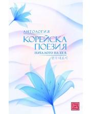 Антология корейска поезия. Началото на ХХ в.