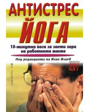 Антистрес Йога -1
