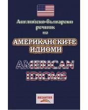 Английско-български речник на американските идиоми / American Idioms (Византия) -1
