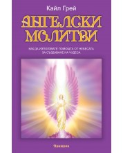 Ангелски молитви -1