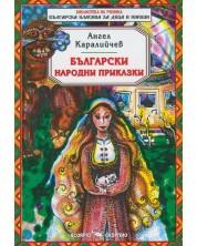 Библиотека за ученика: Ангел Каралийчев. Български народни приказки (Скорпио)
