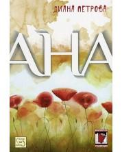 Ана -1