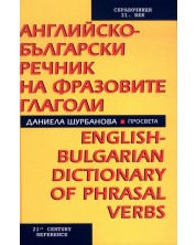 Английско-български речник на фразовите глаголи -1