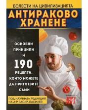 Антираково хранене -1