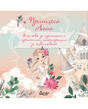 Принцеса Анна (книжка за оцветяване) -1