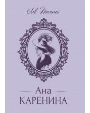 Ана Каренина (луксозно издание в един том)