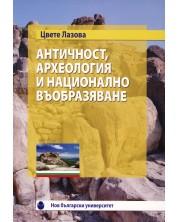 Античност, археология и национално въобразяване