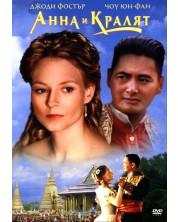 Анна и кралят (DVD) -1