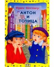 Антон и Точица -1