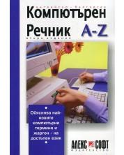 Английско-български компютърен речник A-Z (второ издание) -1
