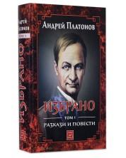 Избрано - том 1: Разкази и повести от Андрей Платонов