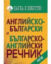 Английско-български и българско-английски речник -1