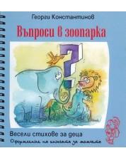 Въпроси в зоопарка (Весели стихове за деца за момчета) -1