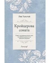 Кройцерова соната (Лев Толстой) -1