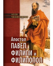 Апостол Павел, Филипи и Филипопол -1