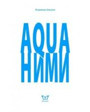 Aquaними -1