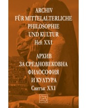 Аrchiv für mittelalterliche Philosophie und Kultur - Heft XXI /Архив за средновековна философия и култура - Свитък XXI -1