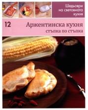Аржентинска кухня (Шедьоври на световната кухня 12) - твърди корици -1