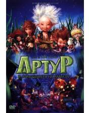 Артур и отмъщението на Малтазар (DVD) -1