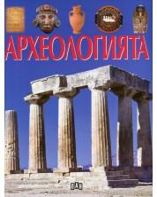 Археологията (Пан) -1